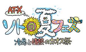 AT−Xソトの夏フェス!冷房と情熱のカオス祭(ロゴ)