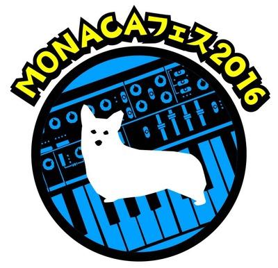 【画像】MONACAフェス2016ロゴ