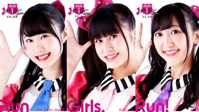 Run-Girls,-Run!_ツアービジュアル