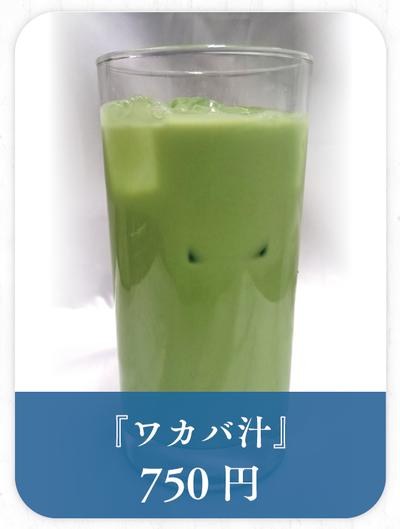 『ワカバ汁』