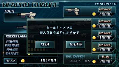 武器カスタマイズ02