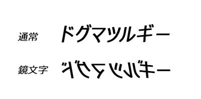 鏡文字サンプル