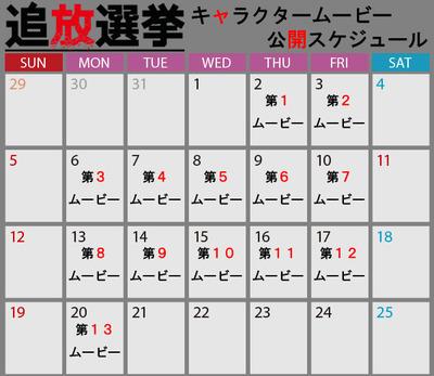追放選挙_キャラムービー_公開スケジュール