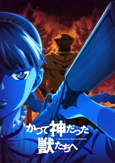 「別冊少年マガジン」連載コミックス「かつて神だった獣たちへ」がTVアニメ化決定! アニメーション制作はMAPPA