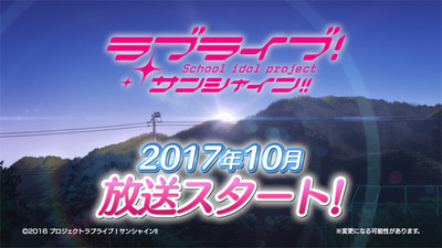 LLSS_2nd_放送スタート_WEB