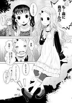【作品画像】ヤマノススメ3