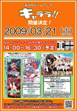0321仙台キャララ