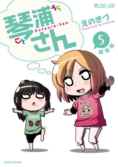 MMC_琴浦さん5巻_cover限定版