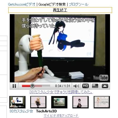 Googleビデオ検索