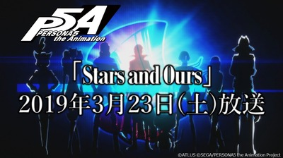 『Stars and Ours』告知画像