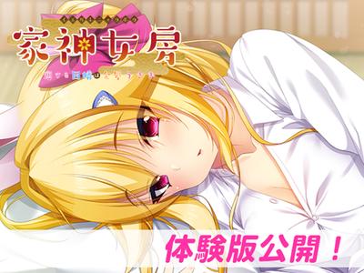 <Casketブログ『箱ログ。』第128回>『家神女房〜恋する因幡は金髪うさぎ〜』体験版でできること