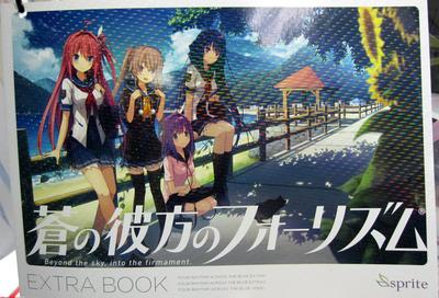 あおかな_EXTRA BOOK