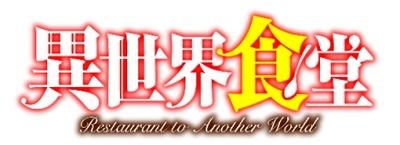 ishokudo_anime_logo_rgb-01