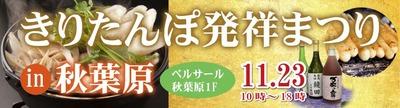 Banner_きりたんぽ発祥祭