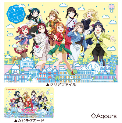 Aqours_ムビチケ&ファイル