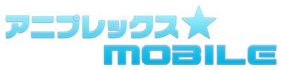 01アニプレックス☆モバイルロゴ