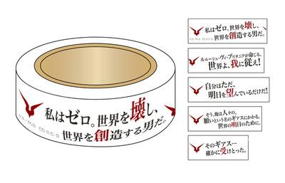 マスキングテープ名言集2_WEB