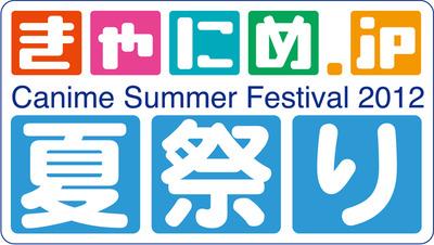 夏祭りロゴ
