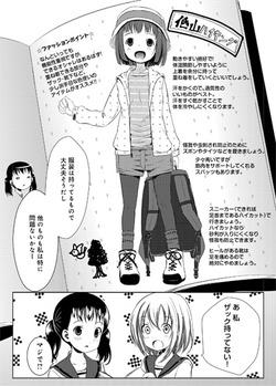 【作品画像】ヤマノススメ5