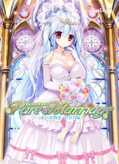 『ぴゅあまりブログ』【第55回】『Pure Marriage 〜赤い糸物語 セリカ編〜』ついに再始動!