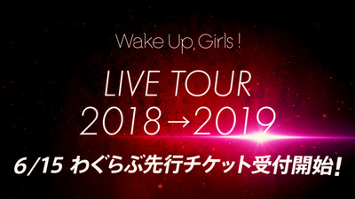 Wake-Up,-Girls!_ツアー情報