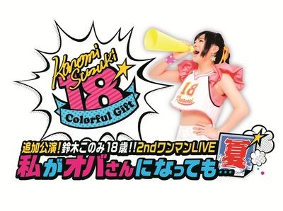 Konomi_2ndLIVE-Summer_logo-jissha_0605