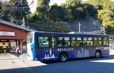 【ヤマノススメ】20171124_最寄り駅からのラッピングバス