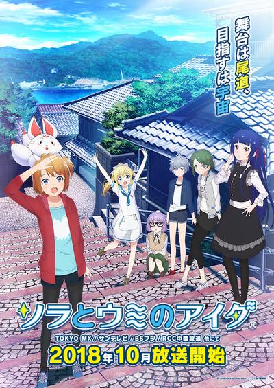 TVアニメ「ソラとウミのアイダ」12月5日放送の第10話「キオクとキロク」あらすじと先行カットを公開