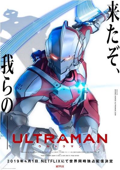 フル3DCGアニメ「ULTRAMAN」2019年4月1日よりNetflixで世界同時独占配信! 制作はProduction I.G×SOLA DIGITAL ARTS