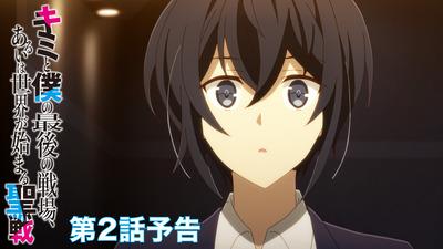 TVアニメ「キミと僕の最後の戦場、あるいは世界が始まる聖戦」第2話あらすじ、先行カット、予告映像を公開
