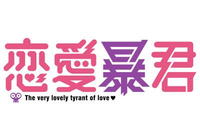 恋愛暴君ロゴ