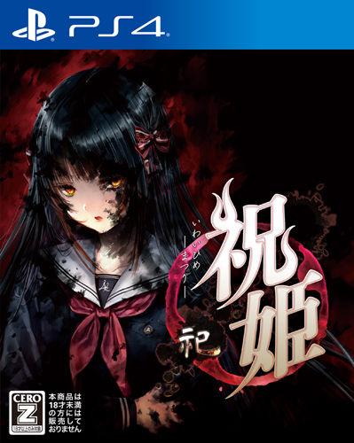 PS4『祝姫--祀-』
