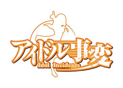 アイドル事変_Logoのコピー