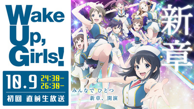 Wake-Up,-Girls!_特番