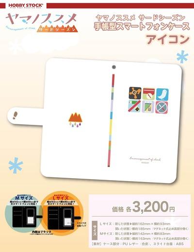 手帳型スマートフォンケース_商品画像_1sku(2サイズ)