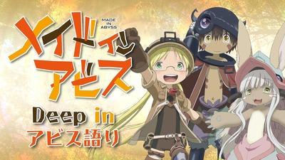 TVアニメ「メイドインアビス」をディープに語りつくすイベントが11月26日に開催
