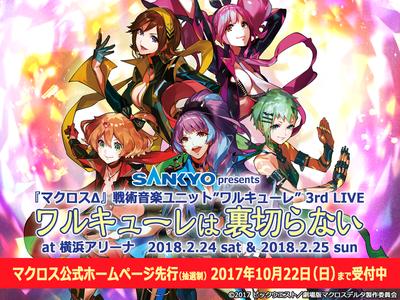 sozai_171009-1500_3rd-live