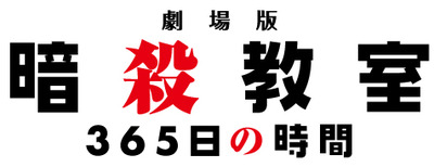 ansatsu_movie_365_logo_160608のコピー