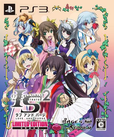 PS3_IS2LP_限定版Box_JKT_y480