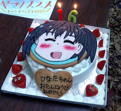 【ヤマノススメ】20171124_ひなた誕生日ケーキ