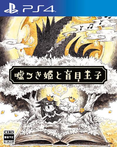 製品画像『嘘つき姫と盲目王子』(PS4)
