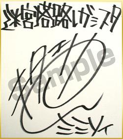 ミミリィ−サイン色紙