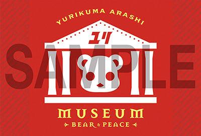 yurikuma_postcard