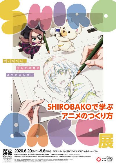 SHIROBAKO_A4_flier_omote