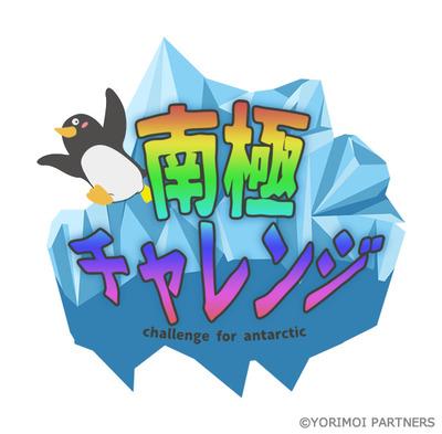 南極チャレンジ_ロゴ