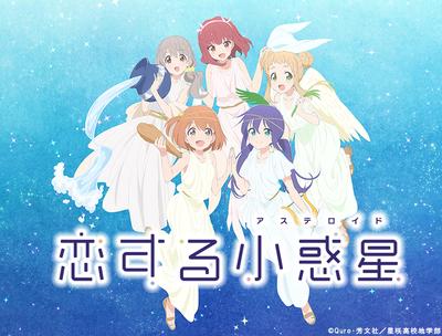 「恋する小惑星」スペシャルイベントビジュアル