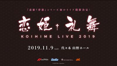 サイドコネクション「横つながリズム」第367回 『恋姫†礼舞 KOIHIME LIVE2019』開催決定!サイドコネクションが制作・運営で参加♪