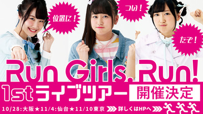Run-Girls,-Run!_LIVETOUR