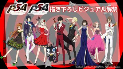 【P5A】スペシャルイベント描き下ろしビジュアル解禁