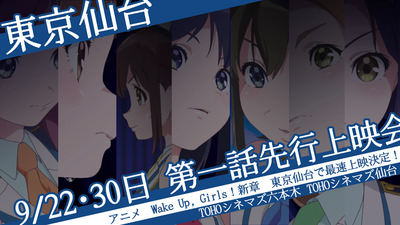 Wake-Up,-Girls!_上映会